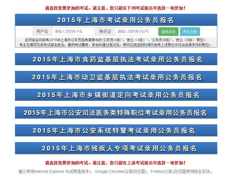 上海公务员考试报名