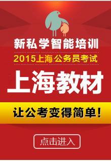 上海公务员考试