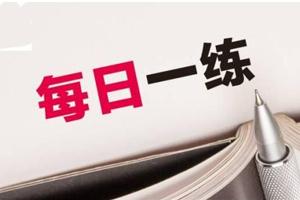 江苏公务员考试每日一练