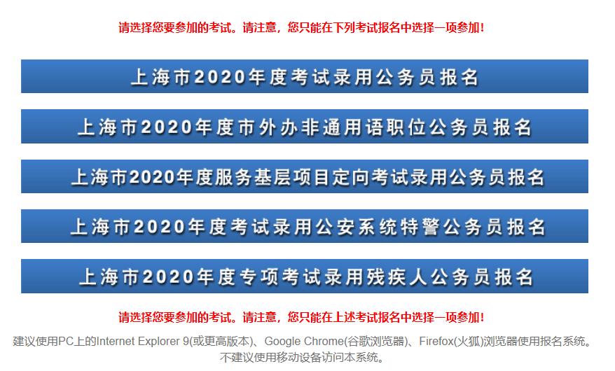 2019年上海公务员考试准考证打印入口
